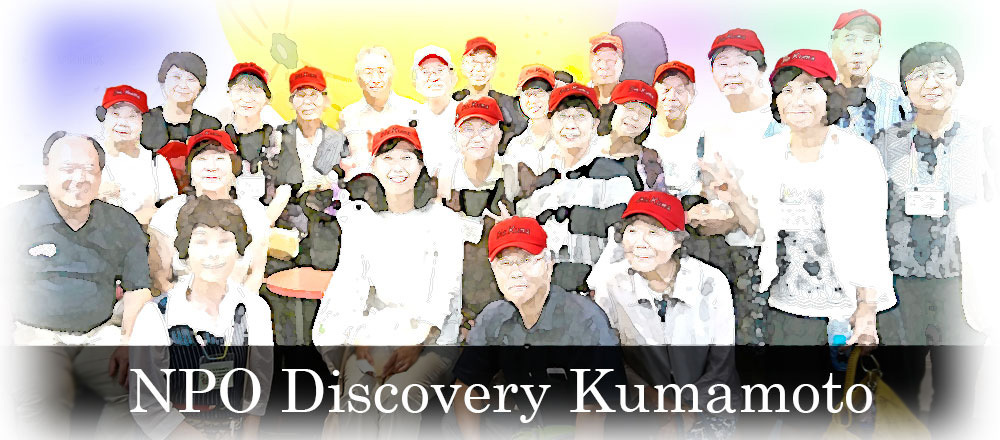 What's NPO Discovery Kumamoto We will guide you to the historical sites of Kumamoto